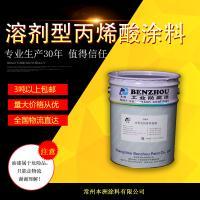 溶剂型丙烯酸涂料  易施工  防腐性能好  生产商厂家