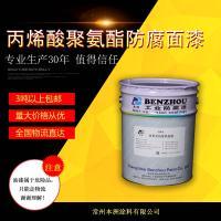 丙烯酸聚氨酯防腐面漆 低固化性 廠家直銷