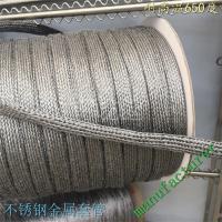 不锈钢编织网套简,医用复合薄膜用超导电静电带,耐高温金属套简