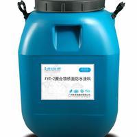 兰州HC-220 CSPA复合防腐防水涂料