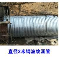 湖北十堰钢波纹涵管厂家  拼装金属波纹管涵的出厂价