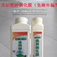 液体瓷砖钢化膜厂家成批出售