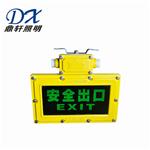 LED防爆标识灯LBC9310-5W炼油厂安全出口