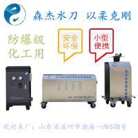 森杰便携式非常高压水刀切割设备生产厂家化工厂切割油罐专项使用