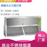 深圳酒店厨房通风管道安装厨房排烟罩安装承接龙岗厨房风管安装