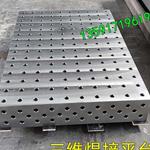 沈阳三维焊接平台的2020年价格