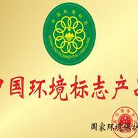 中国环境标志产品
