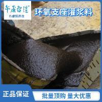 电力系统设备基础环氧灌浆材料