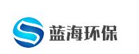 山东蓝海环保科技有限公司
