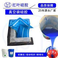 风电真空袋硅胶模具制作案例