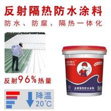 钢结构防晒防腐反射隔热涂料 隔热反射防水涂料