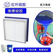 蓝色过滤器液槽胶 过滤器槽内密封材料 硅凝胶