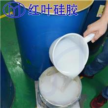 食品级模具硅胶 AB耐高温硅胶主要用于食品模具准确铸造模具等