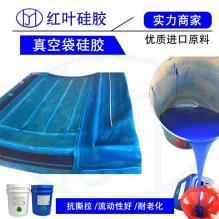 风电叶片制作用模具硅胶 船舶硅胶真空袋材料 风电叶片模具硅胶