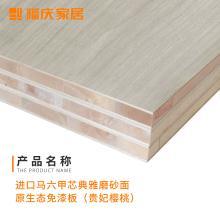 福慶板材 E0級板材 進口馬六甲生態免漆板