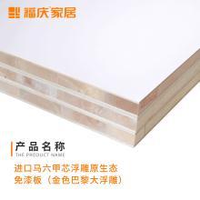 供應福慶E0級18mm進口馬六甲生態板/衣柜板