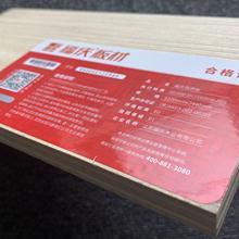 福慶板材18mm阻燃板防火板十大品牌膠合板耐高溫工程板