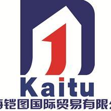 上海铠图国际贸易有限公司