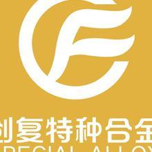 创复特种合金(上海)有限公司