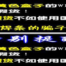 颜色盒子包装假冒产品WE777WE600焊条说明