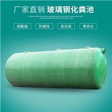 厂家特惠直销玻璃钢一体缠绕化粪池
