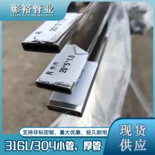 304/316L不锈钢小管 15*25*1.2 小口径矩形管