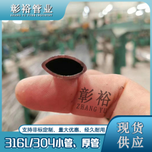 304/316L不锈钢小椭圆管 5*11*0.5~1.5mm 小口不锈钢椭圆管