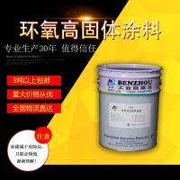 本洲涂料  供应环氧高固体涂料  附着力好 封闭性好