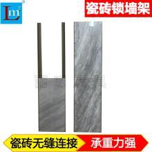 定制LM9062WF 瓷砖锁墙架 无缝连接 固定墙架