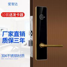 爱智达酒店锁IC门锁磁卡感应锁刷卡锁超薄青年公寓用锁