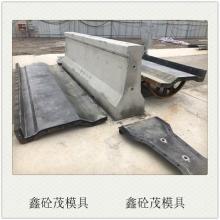 防撞墙模具厂家供应各种型号规格防撞墙钢模具