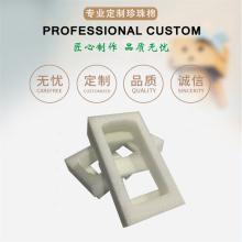 贵州诚辉包装材料有限公司生产销售EPE珍珠棉