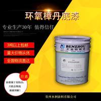 环氧樟丹底漆 防腐蚀 耐溶剂 本洲涂料厂家直销 可定制