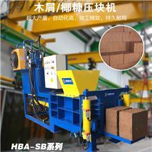 木业专项使用全自动锯末压块机