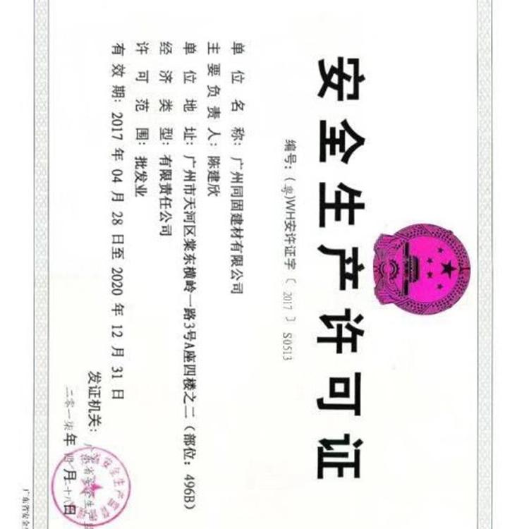 上海市fyt-1桥面防水材料厂家-fyt1改进型防水涂料厂家