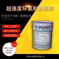 供应本洲牌超强度环氧耐油面漆   具有良好的附着力 封闭性能好