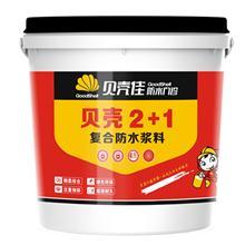 贝壳2 1瓷砖卫生间厨房防水材料