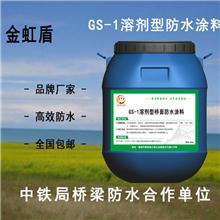 GS-1溶剂型桥面防水涂料 较新价格