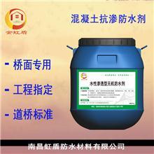 水性渗透型无机防水剂 较新价格