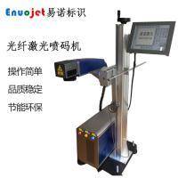 激光喷码机智能型水带激光打码机厂家直销PE管激光喷码机现货