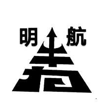 山东明航专用车制造有限公司