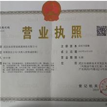 武汉泓欣管道疏通清洗有限公司