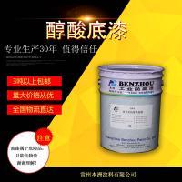 供��本洲牌醇酸底漆 漆膜抗粉化 保�o性能良好