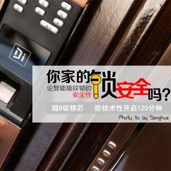深圳市锁友锁业有限公司重庆分公司