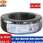 金环宇电缆 厂价直销 阻燃A类软电缆 ZA-RVV3X0.75平方三芯电源线