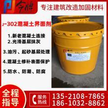 J-302混凝土界面处理剂厂家/混凝土界面剂/新老混凝土连接界面剂