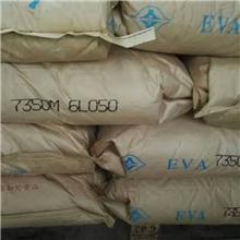 供应EVA塑胶原料 EVA鞋底料 发泡级EVA