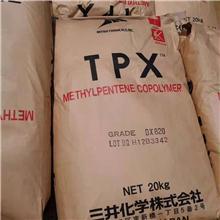供应TPX塑胶原料报价 TPX薄膜料生产厂家