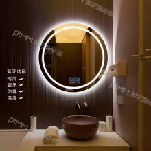 简艺智能镜圆形LED卫浴镜工程批发定制背框防雾蓝牙款镜子