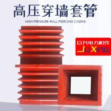 大量生产高压中置柜环氧树脂 穿墙套管110*250高压绝缘套管可定制